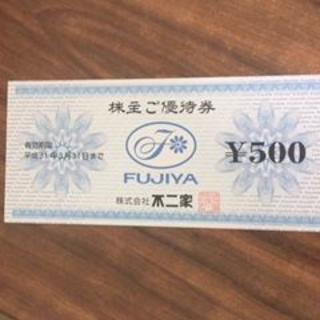 きょろ様専用 不二家 株主優待券 6000円分等(フード/ドリンク券)