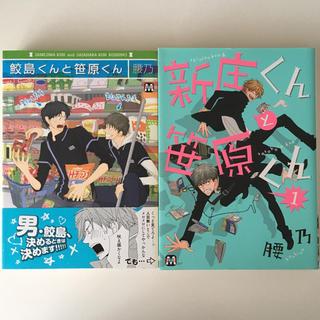 ■BL2冊セット「鮫島くんと笹原くん」「新庄くんと笹原くん」腰乃(BL)