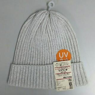 ムジルシリョウヒン(MUJI (無印良品))の新品 無印良品 オーガニックコットンリネンUVカットリブワッチ・ライトベージュ(ニット帽/ビーニー)