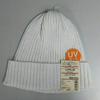 ムジルシリョウヒン(MUJI (無印良品))の新品 無印良品 オーガニックコットンリネンUVカットリブワッチ・アイボリー(ニット帽/ビーニー)