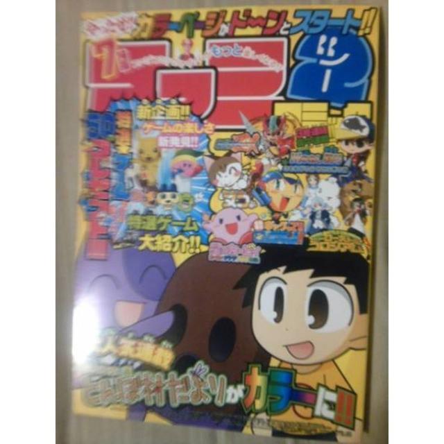 雑誌ファミ通DS+Wii2006年7月号...