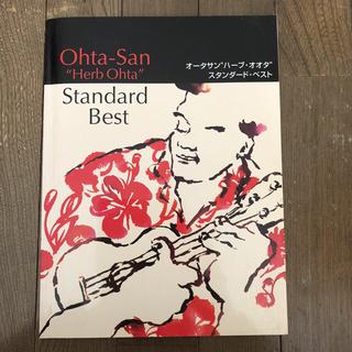 """オータサン""""ハーブ・オオタ""""スタンダード・ベスト(その他)"""