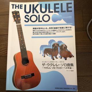 ザ・ウクレレ・ソロ曲集 ウクレレソロマスターへの早道(その他)