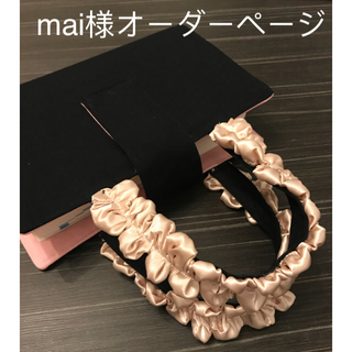 mai様オーダーページ(フリルハンドルレビューブックカバー)(ブックカバー)