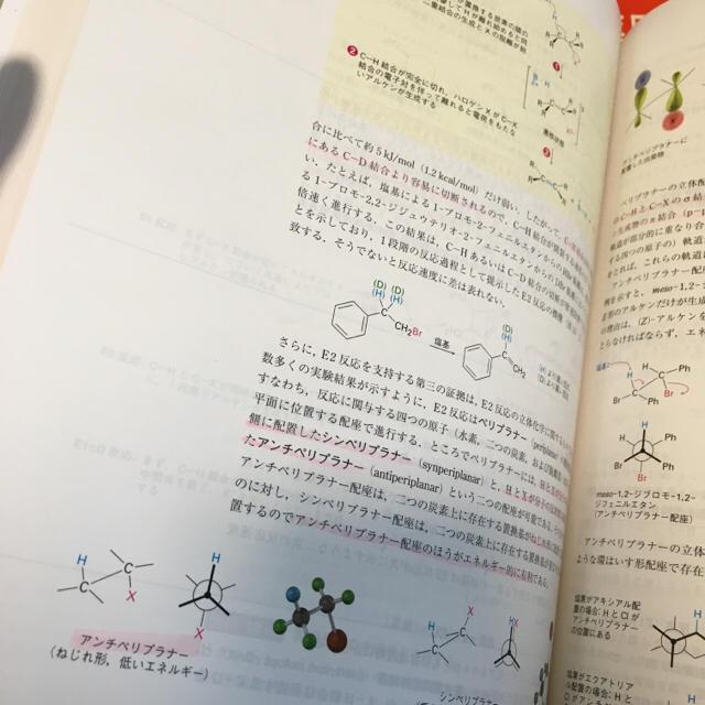 マクマリー 有機 化学