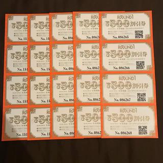 10000円分+その他優待券 ラウンドワン 株主優待券(ボウリング場)