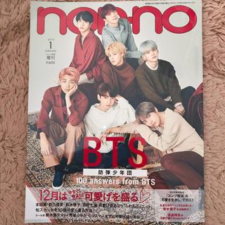ボウダンショウネンダン(防弾少年団(BTS))のnon-no 1月号 増刊 BTS(ファッション)