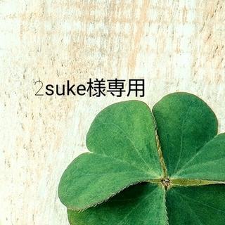 トワニー(TWANY)の2suke様専用(乳液/ミルク)