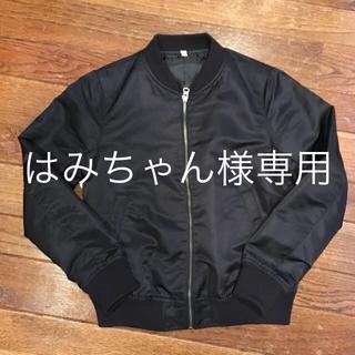 ムジルシリョウヒン(MUJI (無印良品))のはみちゃん様専用美品 無印良品 MA-1 ジャケット (ブルゾン)