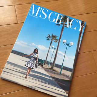 エムズグレイシー(M'S GRACY)のエムズグレイシー 2018 最新カタログ(ファッション)