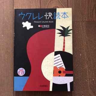 ウクレレ快読本(その他)