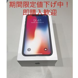 アップル(Apple)の iPhoneX(スマートフォン本体)