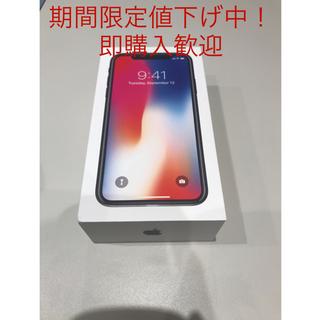 アップル(Apple)の iPhoneX (スマートフォン本体)