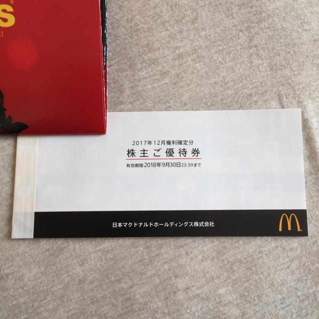 マクドナルド(マクドナルド)のマクドナルド 株主優待券 チケットの優待券/割引券(レストラン/食事券)の商品写真