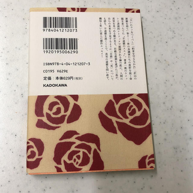 不道徳教育講座 三島由紀夫の通販 by TKES|ラクマ