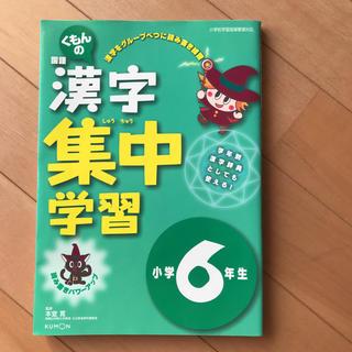 くもんの漢字学習ドリル 小学6年生(語学/参考書)