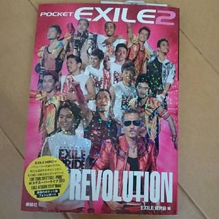 エグザイル トライブ(EXILE TRIBE)のEXILE、EXILE TRIBE写真集(アート/エンタメ)