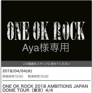 ワンオクロック(ONE OK ROCK)のAya様専用*ONE OK ROCK AMBITIONS JAPAN TOUR(国内アーティスト)