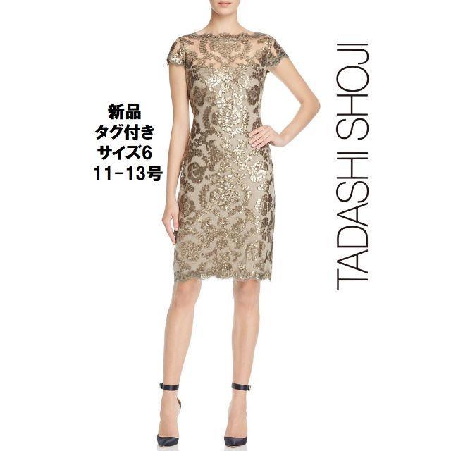 TADASHI SHOJI(タダシショウジ)の【新品タグ付】Tadashi shoji スモークペールスパンコール&刺繍 6  レディースのワンピース(ひざ丈ワンピース)の商品写真