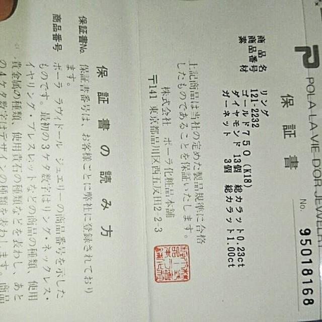 POLA(ポーラ)の早いもの勝ち☆POLAの珍しいグリーンガーネットとダイヤリング☆ レディースのアクセサリー(リング(指輪))の商品写真