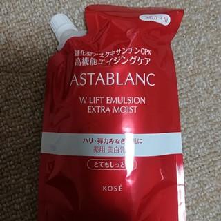 アスタブラン(ASTABLANC)のchocoo.様専用 アスタブラン Wリフト エマルジョン(乳液/ミルク)