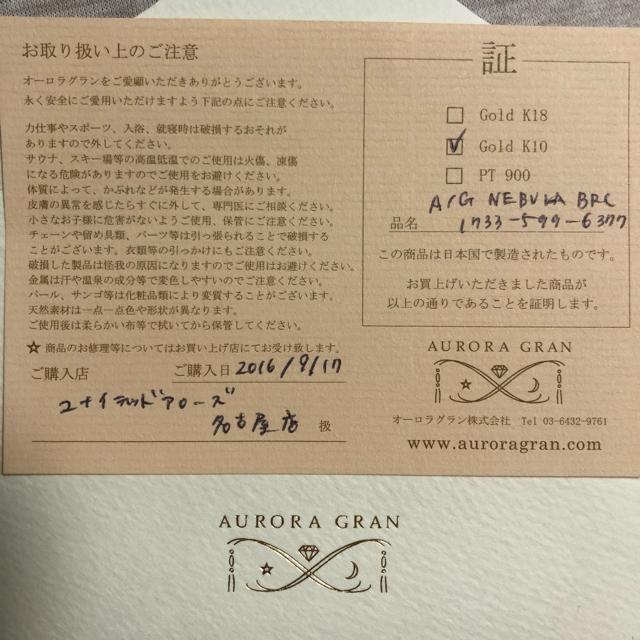 AURORA GRAN(オーロラグラン)の【ピーチ4519様 専用商品】AURORA GRAN ブレスレット レディースのアクセサリー(ブレスレット/バングル)の商品写真