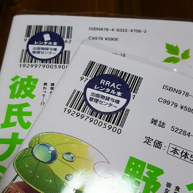 ほおばれ!草食女子/1巻、2巻/2...