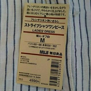 ムジルシリョウヒン(MUJI (無印良品))の新品無印良品フレンチリネンストライプシャツワンピース(ひざ丈ワンピース)