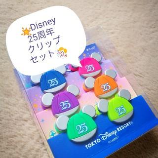 ディズニー(Disney)の🌟Disney Resort 25周年クリップセット🎊(その他)