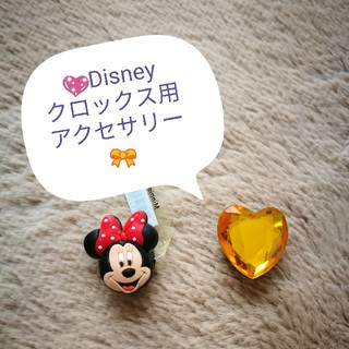 ディズニー(Disney)のDisney クロックス用 アクセサリー2個セット(キャラクターグッズ)