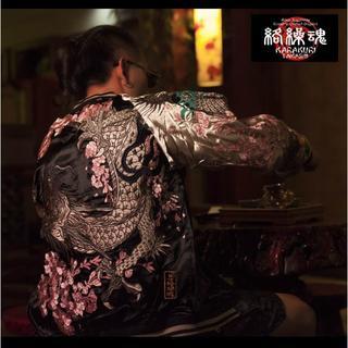 絡繰魂273051 ◆M~2L◆桜龍リバーシブル◆桜+龍神刺繍◆スカジャン和柄(スカジャン)