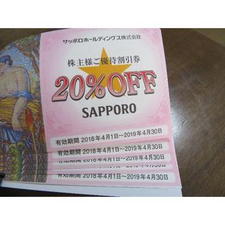 サッポロ(サッポロ)のサッポロホールディングス 株主優待券(レストラン/食事券)