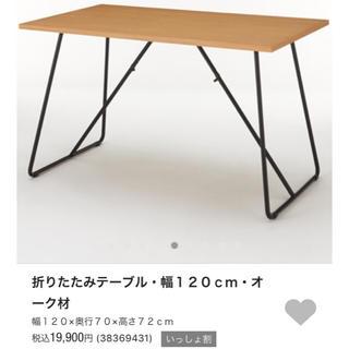 ムジルシリョウヒン(MUJI (無印良品))の折りたたみテーブル オーク材