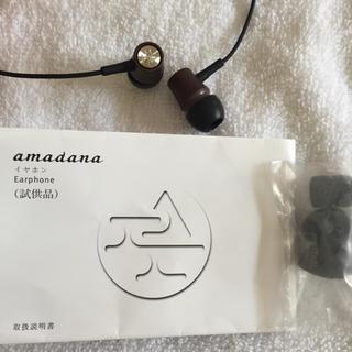 アマダナ(amadana)のamadana イヤフォン チョコレートブラウン アマダナ(ヘッドフォン/イヤフォン)