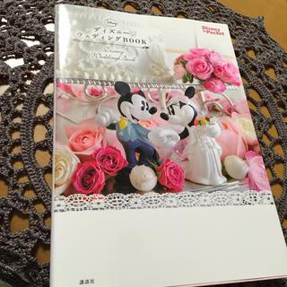 ディズニー(Disney)のディズニーウェディングBook 結婚式 花嫁 ミッキー(ファッション)