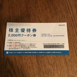 マウジー(moussy)のバロックジャパン 株主優待券2000円クーポン券(ショッピング)