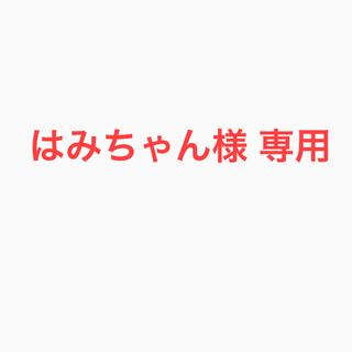 ムジルシリョウヒン(MUJI (無印良品))の専用(スキニーパンツ)