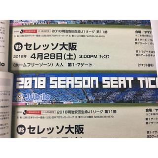 ジュビロ磐田、セレッソ大阪チケット(サッカー)