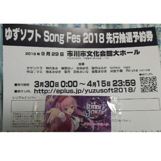 ゆずソフト Song Fes 2018 先行抽選予約券 シリアルナンバー(声優/アニメ)