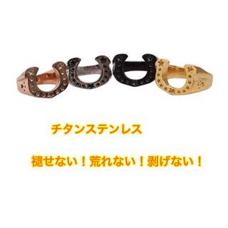 169  選べる4色!ホースシューリング 指輪 木村、JSB着用タイプ(リング(指輪))