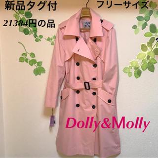 ドリーモリー(Dolly&Molly)のフリーサイズ  新品  ピンクのトレンチコート(トレンチコート)