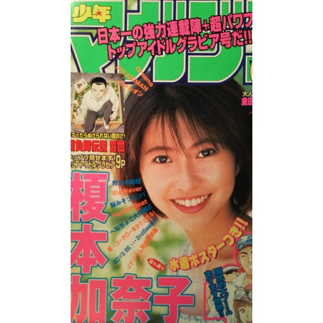 マガジンの榎本加奈子さん