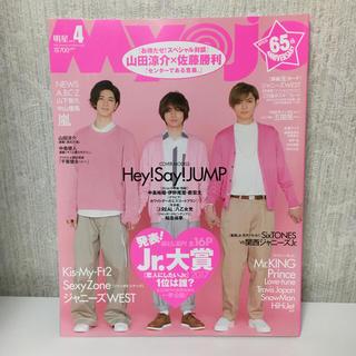 ヘイセイジャンプ(Hey! Say! JUMP)のMyojo 2017年4月号(アイドルグッズ)