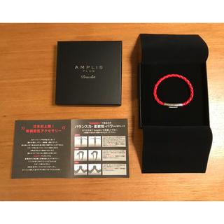 イデアインターナショナル(I.D.E.A international)の新機能性アクセサリー AMPLI 5 PLUS ブレスレット(ブレスレット)