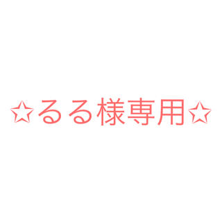 エメフィール(aimer feel)の✩るる様専用✩(その他)