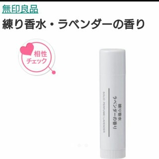 MUJI (無印良品) - 新品未開封 無印良品 練り香水 ラベンダー
