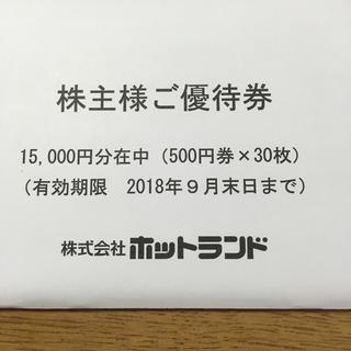 rakuyasu様専用(フード/ドリンク券)