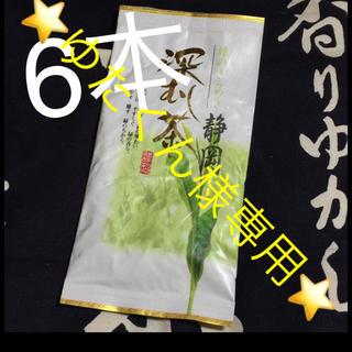 ゆたくん様⭐️ 送料込⭐️金 6本 深蒸し茶 静岡県 掛川産 深むし茶 煎茶 (茶)