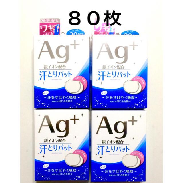 アイリスオーヤマ - アイリスオーヤマ  汗とりパット  AG + ✴️ 80枚 の通販