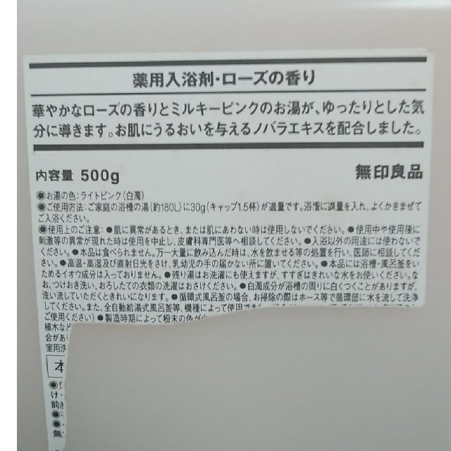 MUJI (無印良品)(ムジルシリョウヒン)の無印良品 薬用入浴剤 本体のみ コスメ/美容のボディケア(入浴剤/バスソルト)の商品写真